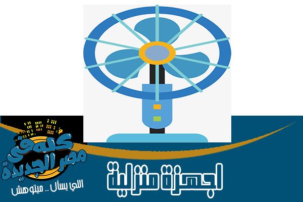 محلات أجهزة وادوات كهربائية في مصر الجديدة