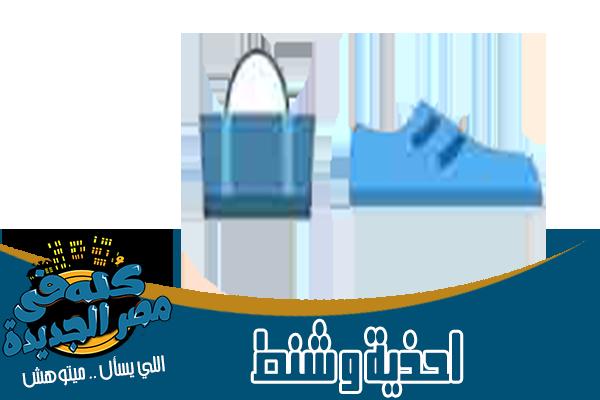 محلات احذية وشنط في مصر الجديدة