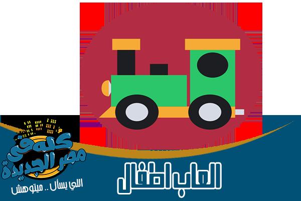 محلات لعب أطفال في مصر الجديدة