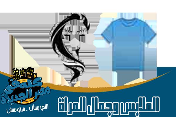 محلات ملابس في مصر الجديدة
