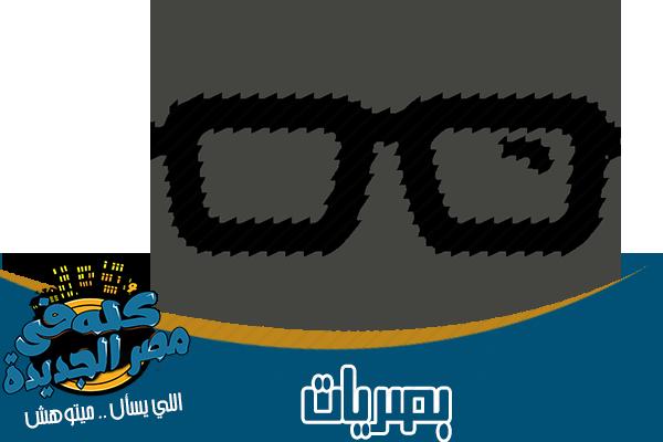 محلات نظارات طبية وشمسية في مصر الجديدة