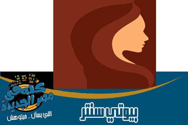 بيوتي سنتر في مصر الجديدة