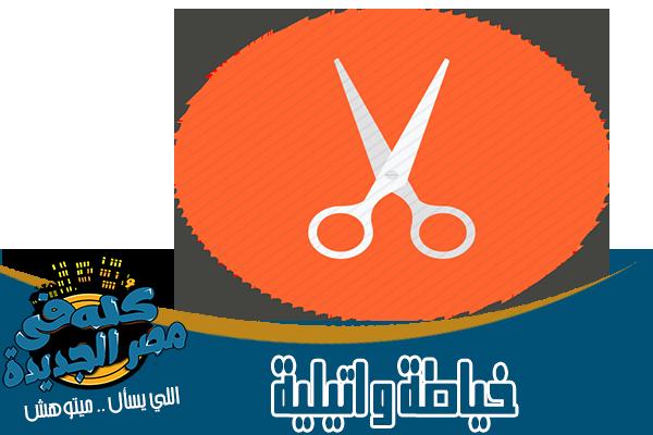 محلات خياطة واتيليه في مصر الجديدة