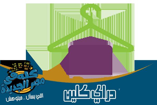 محلات دراي كلين في مصر الجديدة