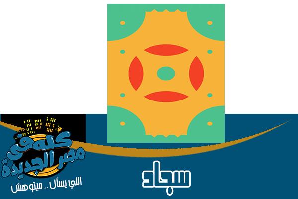 محلات سجاد وموكيت في مصر الجديدة