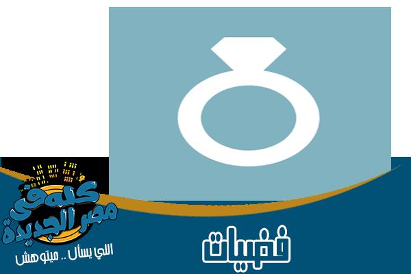 محلات فضة واكسسوارات فضية في مصر الجديدة