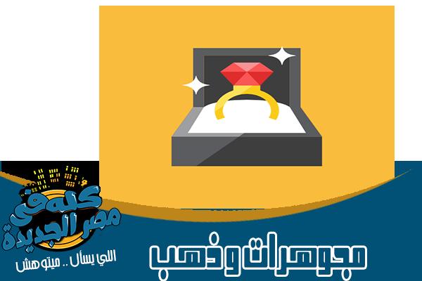 محلات ذهب ومجوهرات في مصر الجديدة