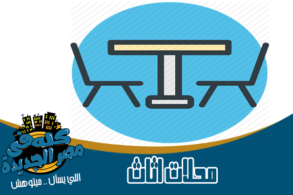 محلات اثاث منزلي ومكتبي في مصر الجديدة