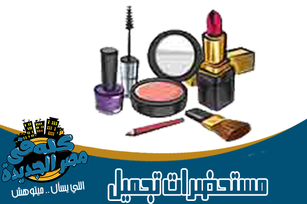 محلات مستحضرات تجميل في مصر الجديدة
