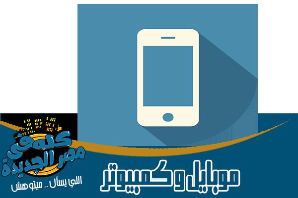محلات موبايل وكمبيوتر في مصر الجديدة