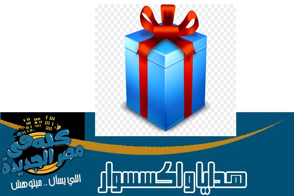 محلات اكسسوارات وهدايا في مصر الجديدة