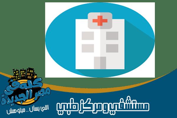 المستشفيات والمراكز الطبية في مصر الجديدة