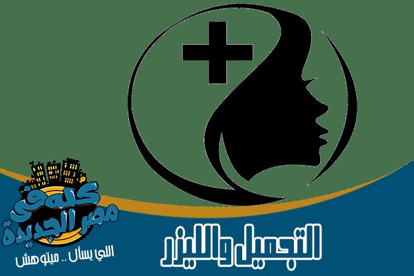 اطباء ودكتور عمليات التجميل في مصر الجديدة