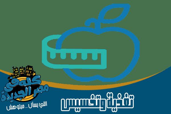 أطباء ودكتور تغذية وتخسيس في مصر الجديدة