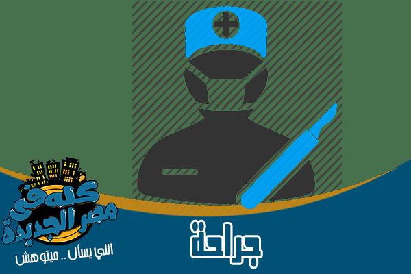 أطباء ودكتور الجراحة في مصر الجديدة