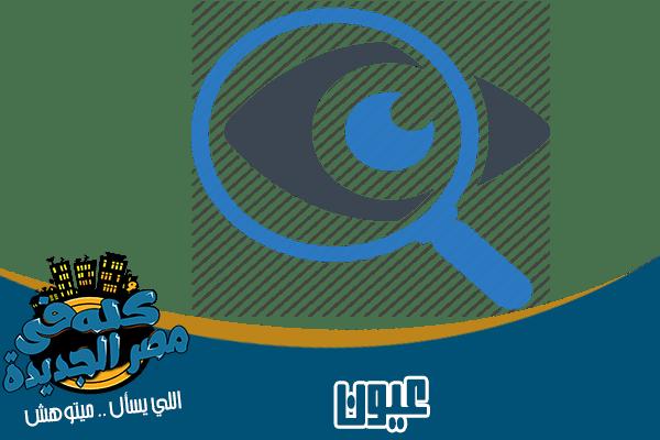 أطباء ودكتور الرمد والعيون في مصر الجديدة