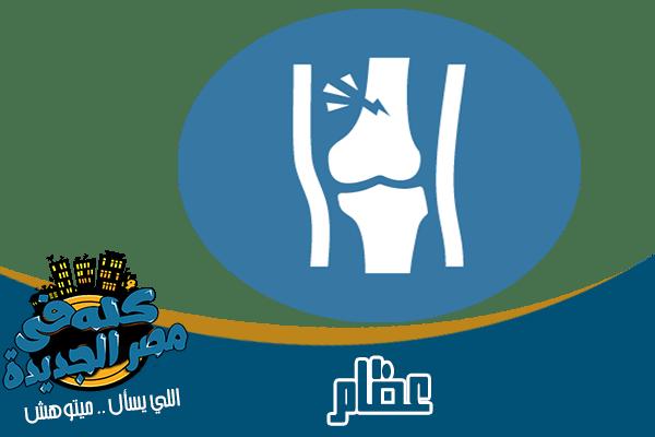 اطباء ودكتور العظام في مصر الجديدة