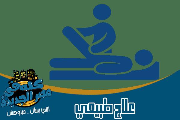 اخصائي العلاج الطبيعى في مصر الجديدة