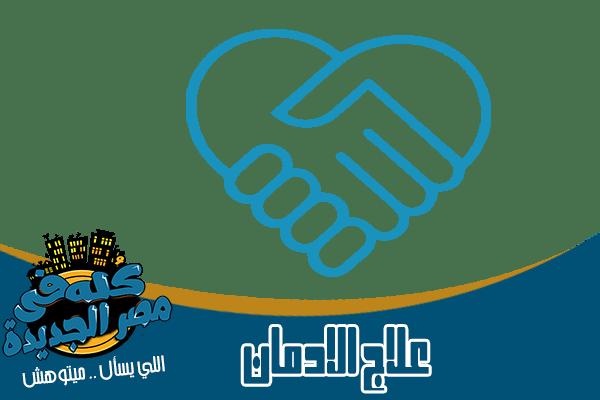 مراكز علاج الادمان في مصر الجديدة