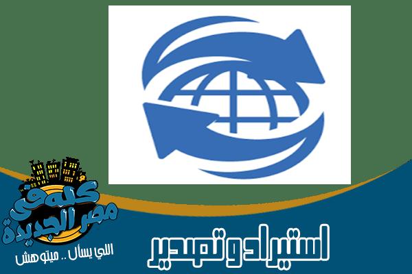 شركات استيراد وتصدير في مصر الجديدة