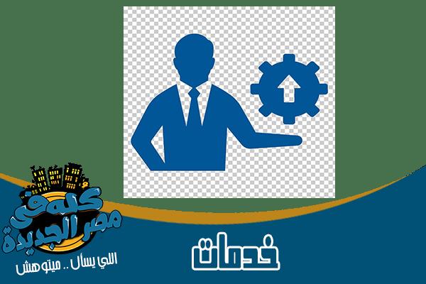 شركات خدمات الأمن والنظافة والمكافحة واللاندسكيب
