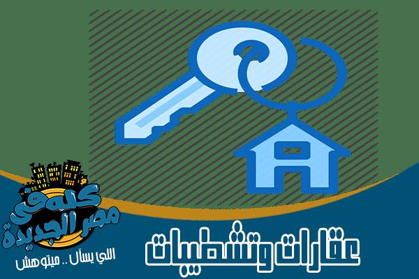 شركات العقارات والتشطيبات والديكور في مصر الجديدة