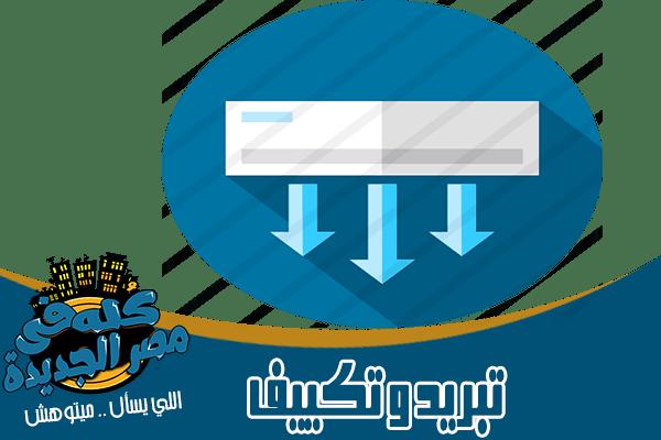 شركات التكييف والتبريد في مصر الجديدة