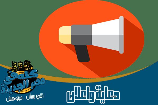 شركات دعاية واعلان في مصر الجديدة