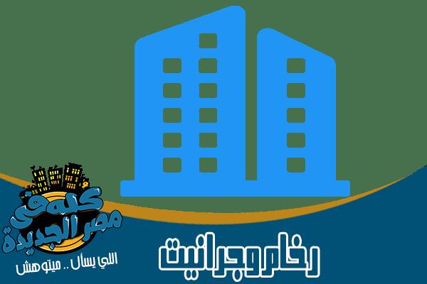 شركات الرخام وجرانيت في مصر الجديدة
