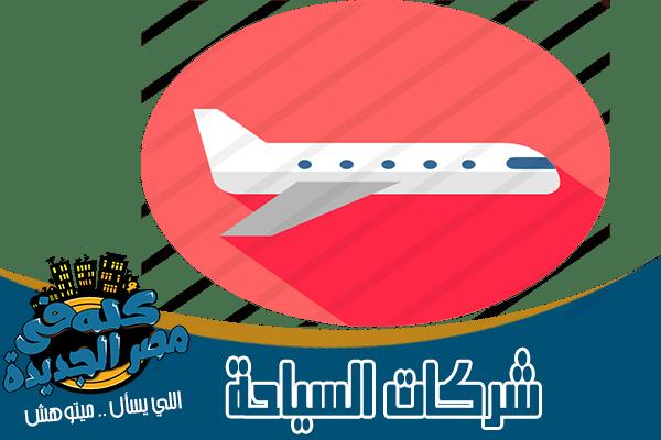شركات سياحة وحج وعمره في مصر الجديدة