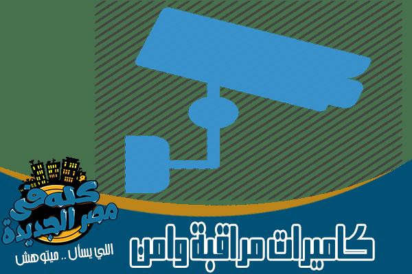 كاميرات مراقبة وانظمة الأمن في مصر الجديدة