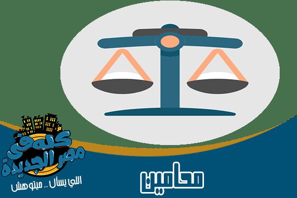 مكاتب المحامين في مصر الجديدة