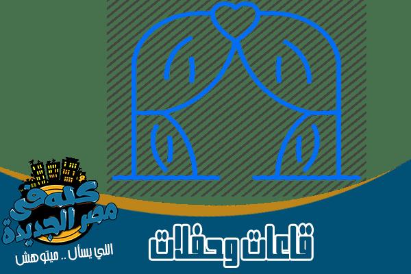 قاعات وتنظيم حفلات وافراح في مصر الجديدة