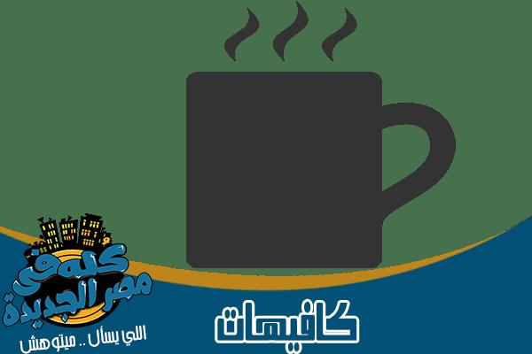 كافيهات في مصر الجديدة