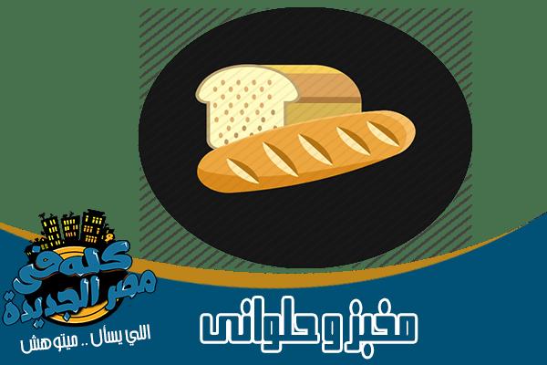 محلات مخبوزات وحلويات في مصر الجديدة