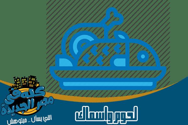 محلات الجزارة والدواجن والاسماك في مصر الجديدة
