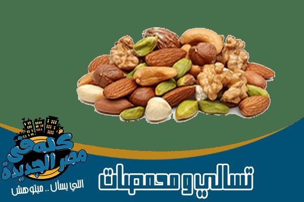 محمصات وتسالي في مصر الجديدة
