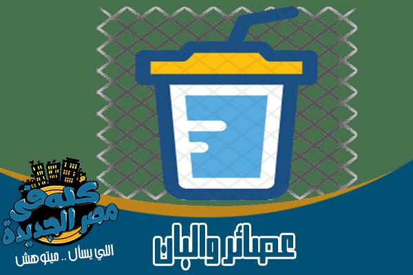 محلات عصائر ومنتجات الالبان في مصر الجديدة
