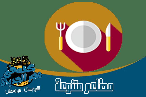 مطاعم متنوعة في مصر الجديدة