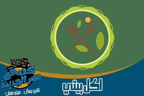 الأكل البيتي في مصر الجديدة