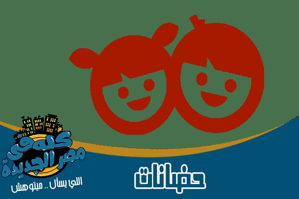 حضانات Nurseries في مصر الجديدة
