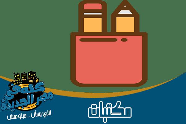 مكتبات في مصر الجديدة كتب وادوات مكتبية