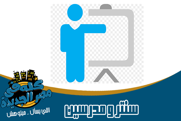 مراكز تعليمية ومدرسين في مصر الجديدة