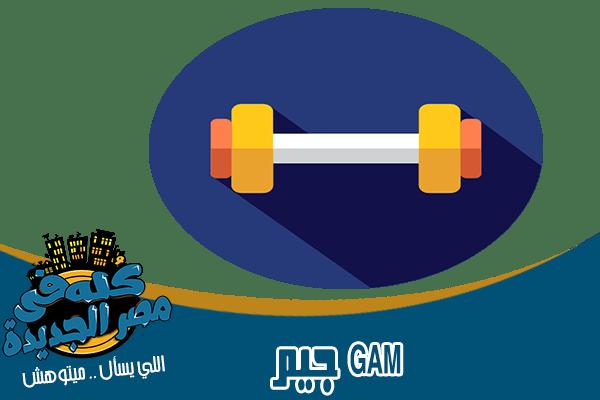 جيم gym في مصر الجديدة