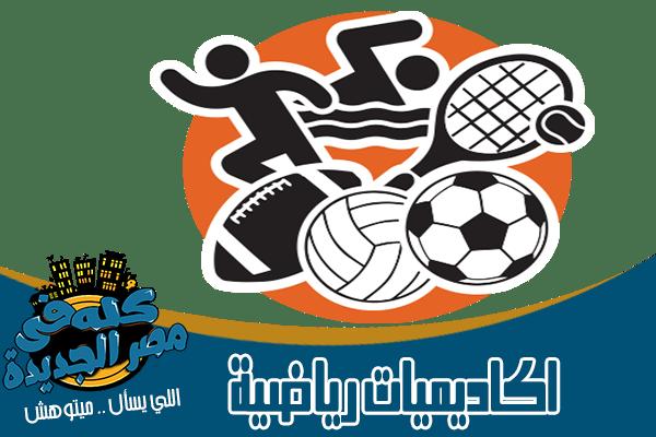 اكاديميات رياضية وملاعب وحمام سباحة في مصر الجديدة