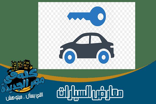 معارض بيع وتاجير سيارات وليموزين في مصر الجديدة