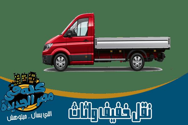 نقل اثاث ونقل خفيف وشحن في مصر الجديدة