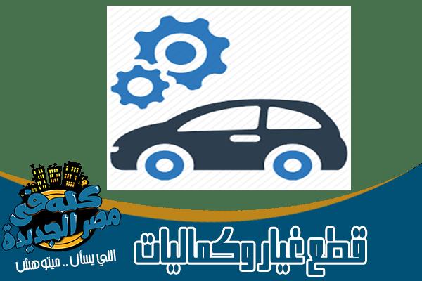 قطع غيار وكماليات سيارات في مصر الجديدة