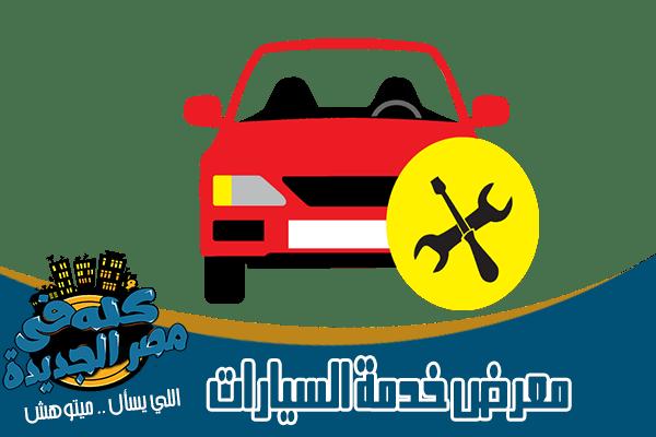مراكز خدمة واصلاح سيارات في مصر الجديدة