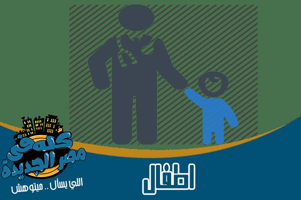 أطباء ودكتور اطفال في مصر الجديدة
